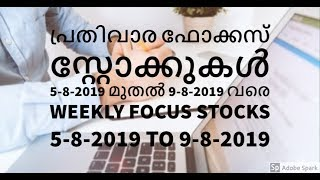 Stock To Focus This Week 5-8-2019 To 9-8-2019/Malayalam/Nifty/Sensex/NSE/MCX/MS
