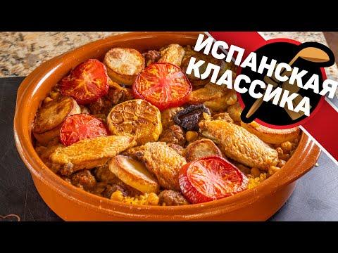 Arroz al Horno / Запеченный рис по-домашнему. Традиционная испанская кухня.