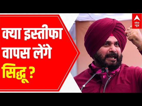 Sidhu's Resignation likely to be disapproved; Punjab's DGP to be removed: Sources