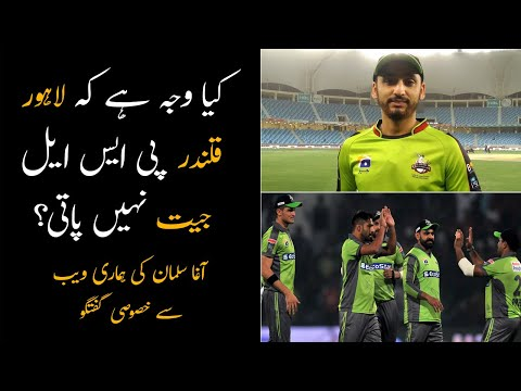 What Are The Reasons That Lahore Qalandars Never Won PSL?| Agha Salman's Exclusive Talk