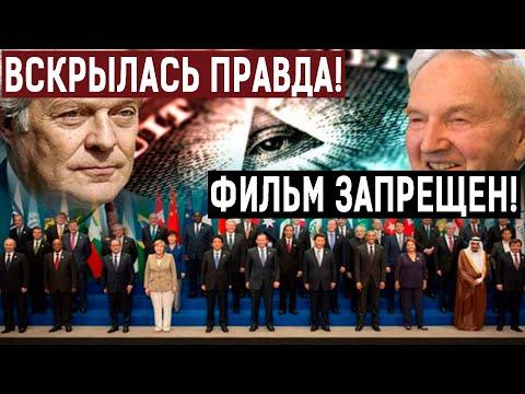 ФИЛЬМ СЕНСАЦИЯ!!! ВСЕЛЕНСКИЙ 0БМАН! КТО ЗА ЭТИМ СТОИТ? СМОТРИТЕ ВСЕ! 30.05.2020 ДОКУМЕНТАЛЬНЫЙ ФИЛЬМ