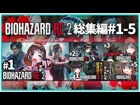 【バイオハザードRE:2】総集編#1-5 クレア編実況 前半をまとめました!【Resident Evil 2 Remake】