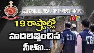 CBI Conducts Raids At 110 Locations Nationwide In SIngle Day || NTV