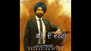 Geet De Wargi || Tarsem Jassar Ft Deep Jandu Official Video