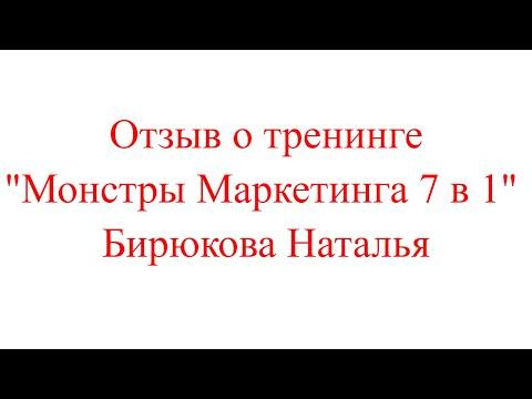 Отзыв о тренинге «Монстры Маркетинга 7 в 1», 2018 год, Бирюкова Наталья