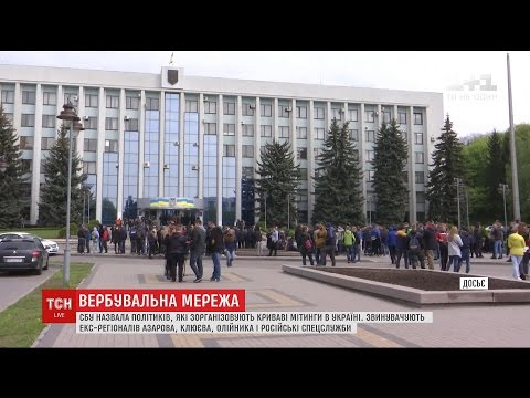 Російські спецслужби в Україні підкуповують людей і використовують їх на мітингах