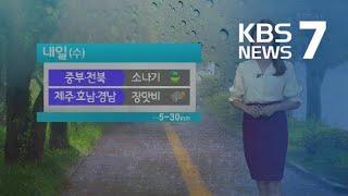[날씨] 내일 중부·전북 낮 동안 소나기…장마전선 북상 / KBS뉴스(News)