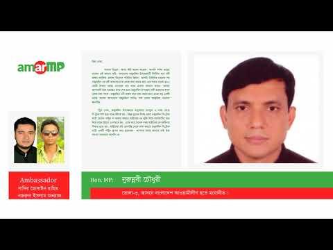 Nurunnabi Chowdhury -নুরুন্নবী চৌধুরী replied to আব্দুর রহমান ...