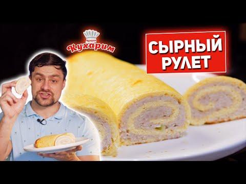 ПОТРЯСАЮЩИЙ РЕЦЕПТ: Сырный рулет с мясной начинкой!