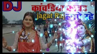 Watch Kawadiya kawad laye rahe DJ remix bam bhole Shivani