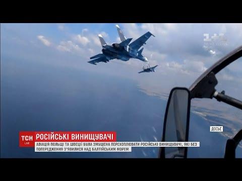 Російські винищувачі без попередження з'явилися над міжнародними водами Балтійського моря