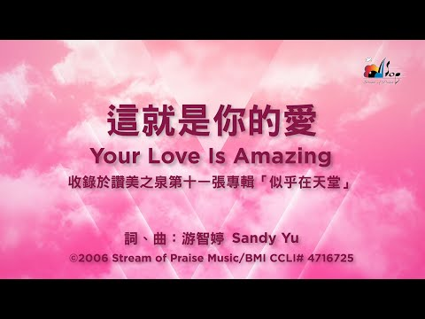 Your Love Is Amazing MV -  (11J)  Just Like Heaven