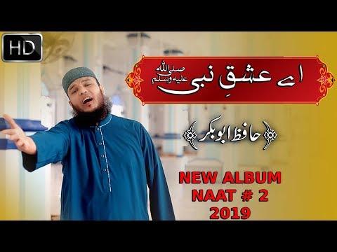 Aey Ishq-e-Nabi By Hafiz Abu Bakar