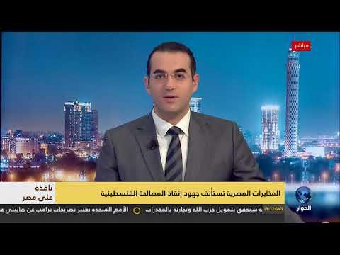 نافذة على مصر : المخابرات المصرية تستأنف جهود المصالحة الفلسطينية