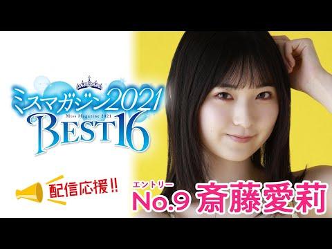 【ミスマガジン2021】斎藤愛莉<ベスト16 エントリーNo.9>