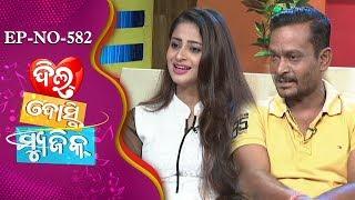 Dil Dosti Music Ep-582 |Actress-Bhoomika |Producer-Prabhat Ku Pradhan |Celeb Chat Show |Tarang Music
