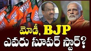 మోడీ, BJP  ఎవరు సూపర్ స్టార్?||Modi ,BJP who is super star?||