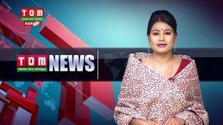 TOM TV 3 PM MANIPURI NEWS 17TH AUG 2019