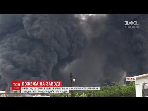 Кілометрові хмари чорного диму утворилися у Мексиці внаслідок пожежі на нафтовому заводі