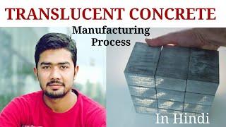TRANSLUCENT CONCRETE | Manufacturing Process |  Materials