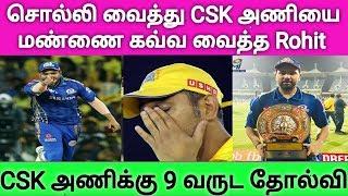 சொல்லி வைத்து CSK அணியை மண்ணை கவ்வ வைத்த Rohit CSK அணிக்கு 9 வருட தோல்வி | CSK vs MI | Rohit