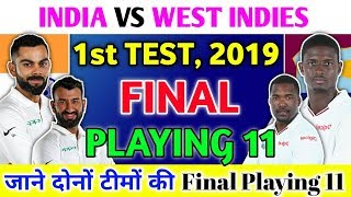 India Vs West Indies 1st Test Match | Palying 11 Of Both Teams For 1st Test Match