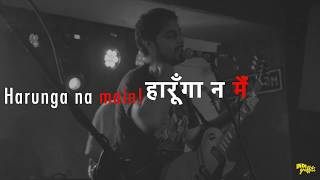 Indi Graffiti - Jeetunga [official video w lyrics] - indi.graffiti , Jazz