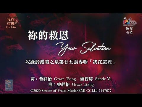 Your SalvationOKMV (Official Karaoke MV) -  (25)