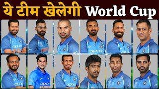 Virat Kohli की कप्तानी में ये 15 लोग खेलेंगे 2019 का World Cup। देखिये पूरी List