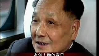 鄧小平偉大計劃 中共建國統治強大時代 Communist China rising