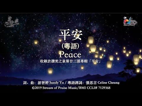 [] Peace MV - (23)  Peace
