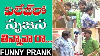 Srujana Tinnavara Latest Village Prank | Srujana Prank in village | New Pranks | Friday poster