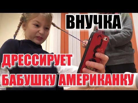 ДРЕССИРОВКА АМЕРИКАНСКОЙ БАБУШКИ В РОССИИ. АМЕРИКАНКА В ШОКЕ ОТ РОССИЙСКОЙ ГЛУБИНКИ. - UCFQkyR90tP3FCmC88Yd-0fg