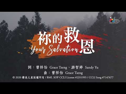 Your SalvationMV (Official Lyrics MV) - 2020
