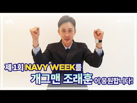 [제1회 NAVY WEEK 축전 영상] 해군 출신 '개그맨 조래훈'이 NAVY WEEK를 응원합니다!