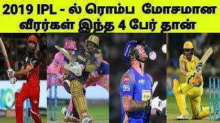 2019 IPL - இல் ரொம்ப மோசமான வீரர்கள் இந்த 4 பேர் தான் | 2019 IPL Worst Players