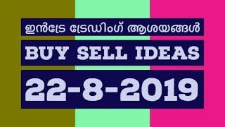 Top Intraday Trading Ideas 22-8-2019/BUY/SELL/STOP LOSS/Malayalam/MS