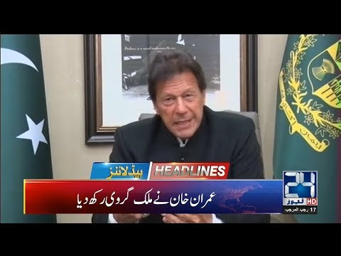News Headlines | 2:00pm | 25 March 2019 | 24 News HD