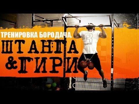 Силовая тренировка Бородача. Штанга и гири - UCMS73TwC5waNG-iknY2KTug