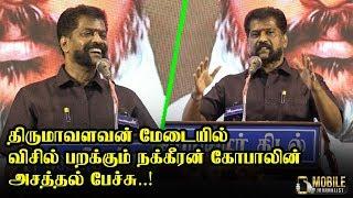 நக்கீரன் கோபாலின் விசில் பறக்கும் பேச்சு..!   Nakeeran Gopal Speech at Thirumavalavan Birthday