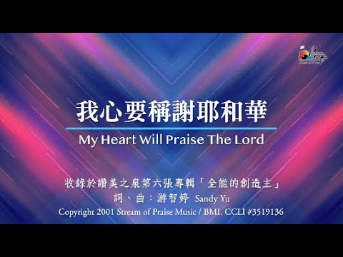 My Heart Will Praise the LordMV (Official Lyrics MV) -  (6)