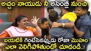 See How Roja His Smiling When Acham Naidu Suspended From Assembly | AP Assembly | News Book