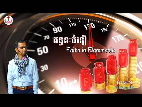 ( )  Faith in Flammable (Part 1)