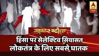 Master Stroke Full: Delhi govt's double standards on communal violence