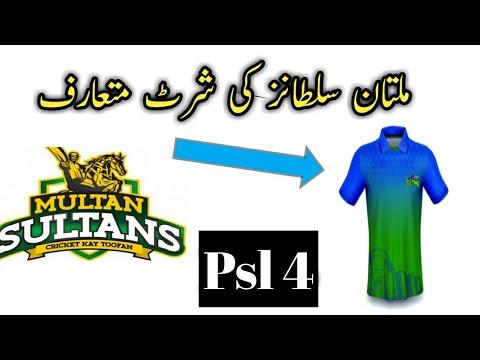 Multan sultans introduced a jersey hbl psl 4| multan sultans ne jarsi mutaarif kra di