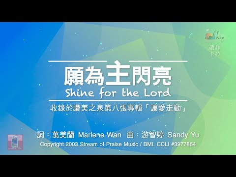 Shine for the LordOKMV (Official Karaoke MV) -  (8)