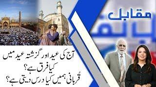 MUQABIL | 13 August 2019 | Haroon Ur Rasheed | Alina Shigir | Muhammad Izhar ul Haq | 92NewsHD