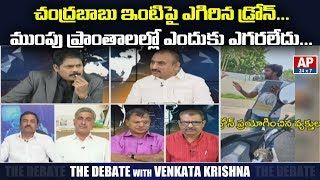 Debate on Drone flying over Chandrababu's House Stirs Up Row | The Debate with Venkata Krishna