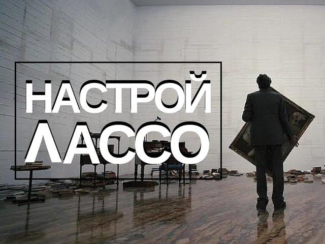 НастроЙ - Лассо (2016)