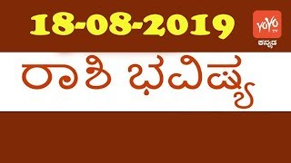 Horoscope For Today   12 Astrological Sign   Karnataka Today   Astrology   YOYO Kannada News